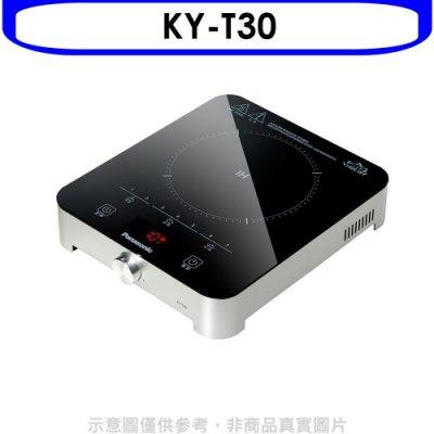 《可議價》Panasonic國際牌【KY-T30】IH電磁爐