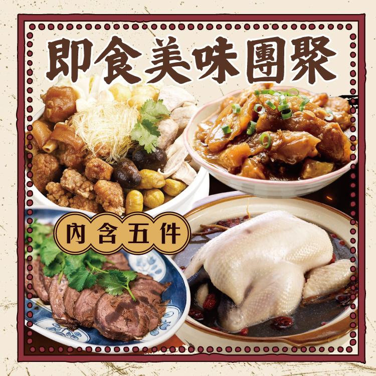 【勝崎-免運直送】即食美味團聚5件組
