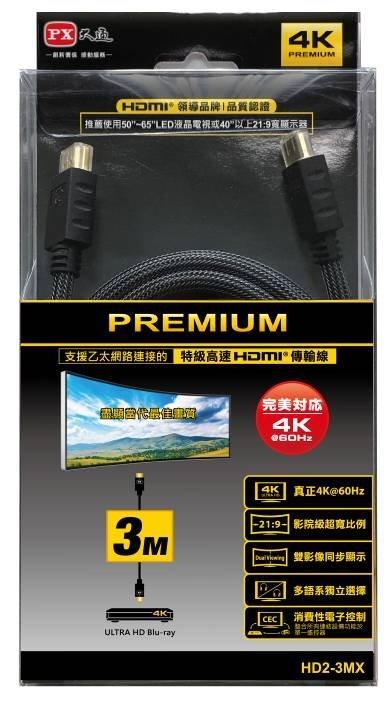 PX大通 HD2-3MX PREMIUM 特級高速HDMI線 4K 超高解析 3米 2.0版 同UH-3MX