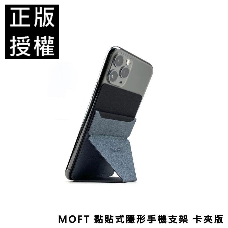 moft x 超薄 隱形 手機支架 座粘 貼式 桌面 折疊 便攜 適用iphone