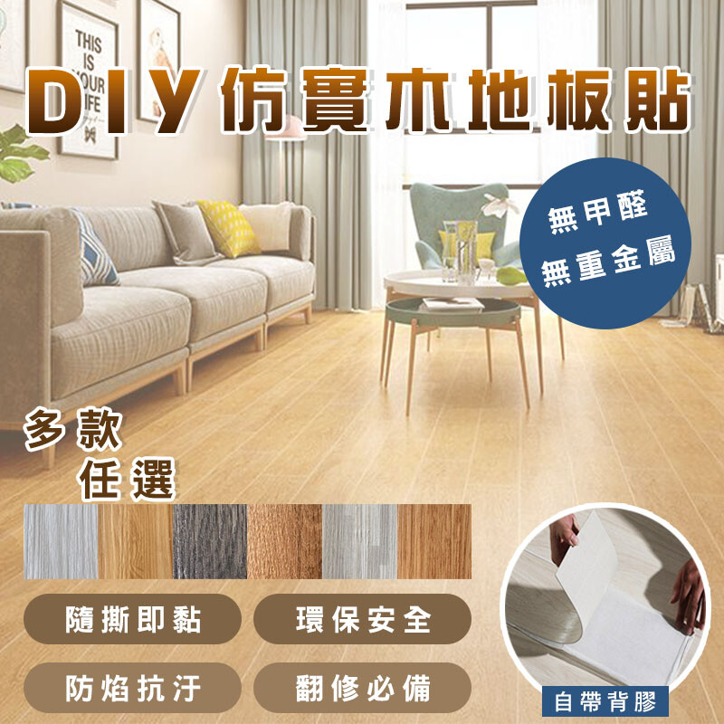 仿實木耐磨自黏地板貼(36片一組) 木地板 塑膠地板 防滑地板 地板貼 耐磨防水