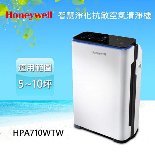 福利品 限量 Honeywell智慧淨化抗敏空氣清淨機HPA-710WTW /HPA710WTW