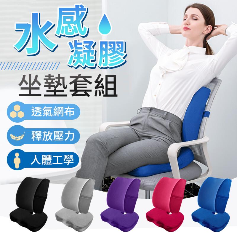 舒壓凝膠曲線貼合水感凝膠坐墊 加厚坐墊 美臀坐墊 乳膠坐墊 記憶坐墊 減壓坐墊 椅子坐墊
