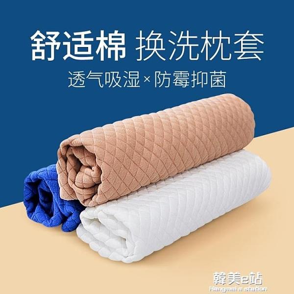 枕頭套 奧羅瑪斯防霉抑菌枕套乳膠太空記憶枕頭專用套加厚單個家用枕芯套 韓美e站