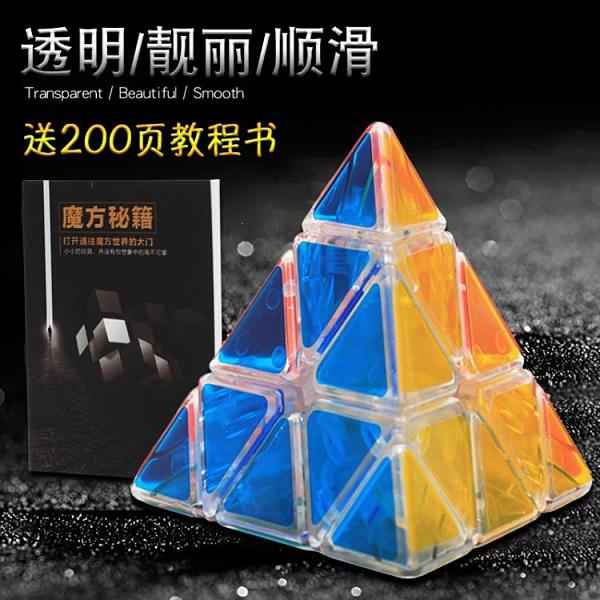 魔方 金字塔魔方 透明三角魔方 異形三階三角形初學者魔方 【快速出貨八折下殺】