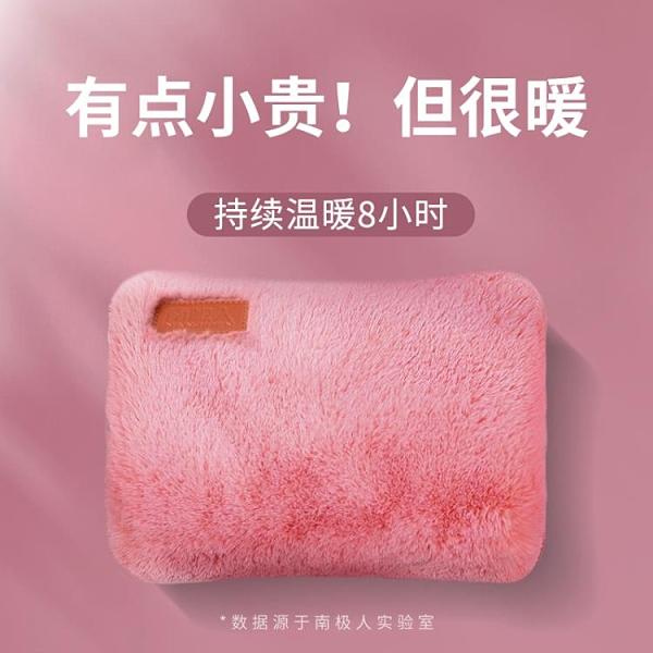 暖手袋暖手寶 熱水袋充電式防爆暖手寶煖寶寶暖手袋毛絨可愛一體式暖水袋 優拓
