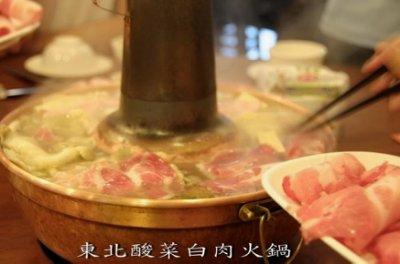 ☆╮雅筑小棧╭☆【東北酸菜白肉鍋】年菜第一品牌