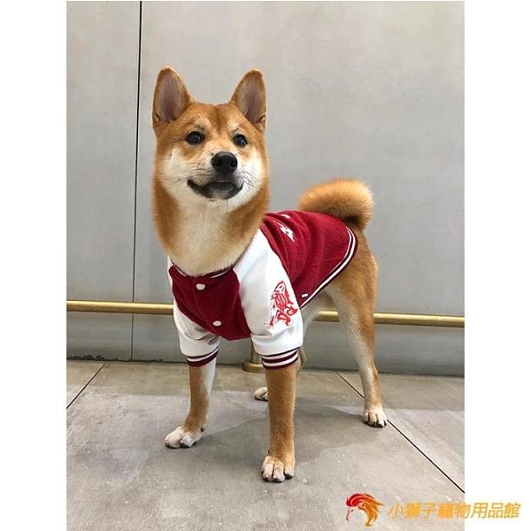 寵物狗狗衣服柯基法斗柴犬衣服狗棒球服外套中型犬衣【小獅子】