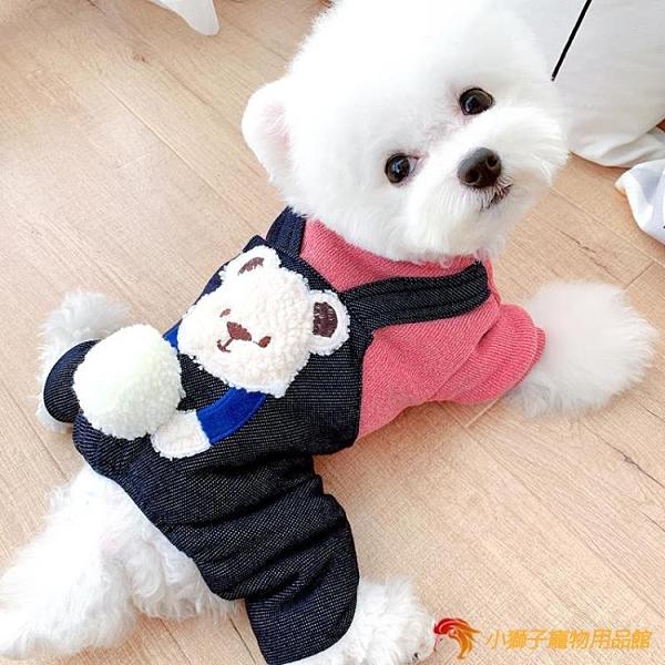 抱抱熊寵物四腳衣狗狗衣服吊帶褲秋冬裝小型犬【小獅子】