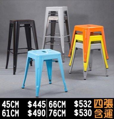 45cm 61cm 66cm 76cm 購買同款4張起免運費 LOFT工業風鐵皮椅 吧台椅 餐椅 高腳椅 工作椅  吧椅