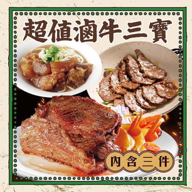 【勝崎-免運直送】超值即食滷牛三寶組