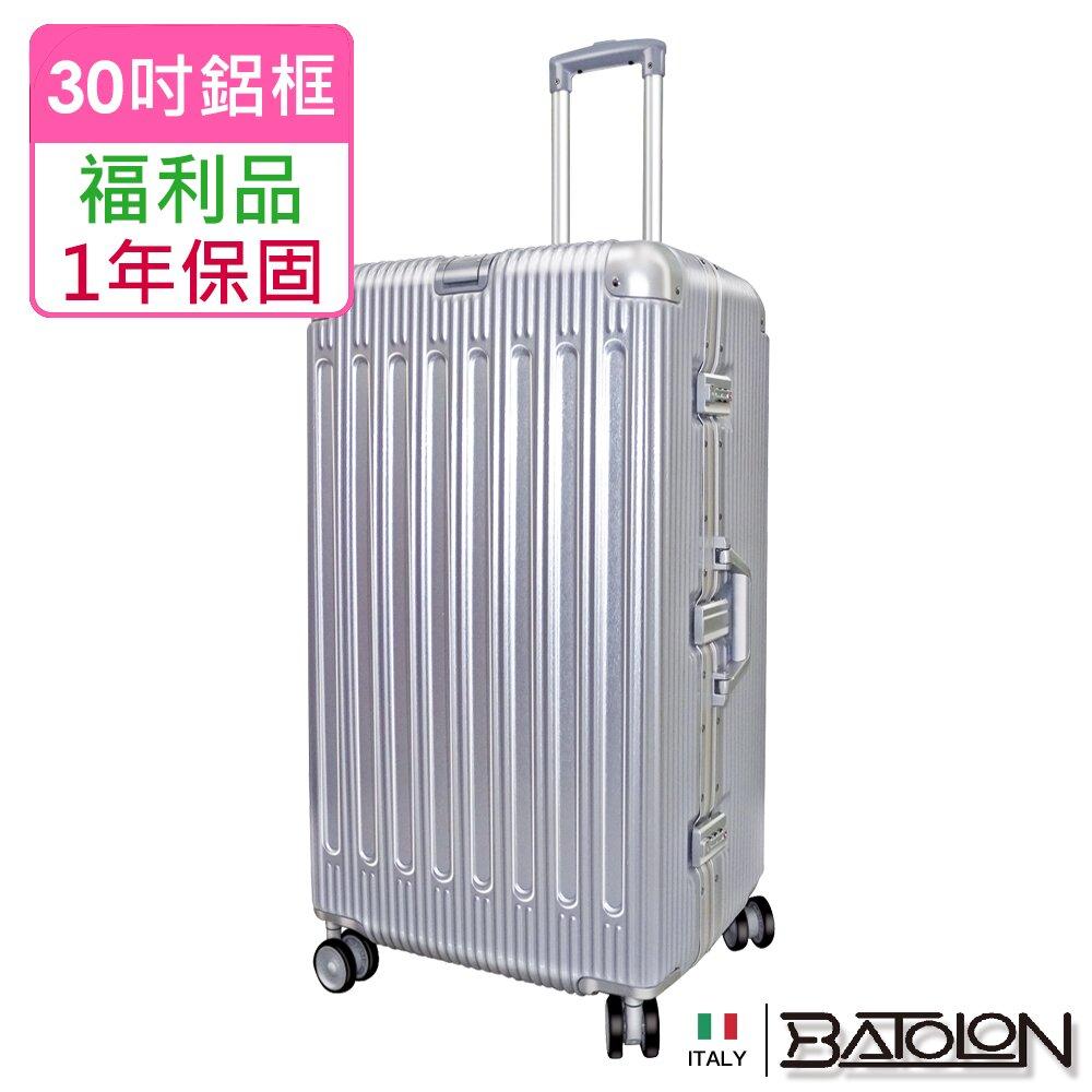 【福利品 30吋】BATOLON寶龍 窈窕運動TSA鎖PC鋁框箱/行李箱 (閃耀銀)