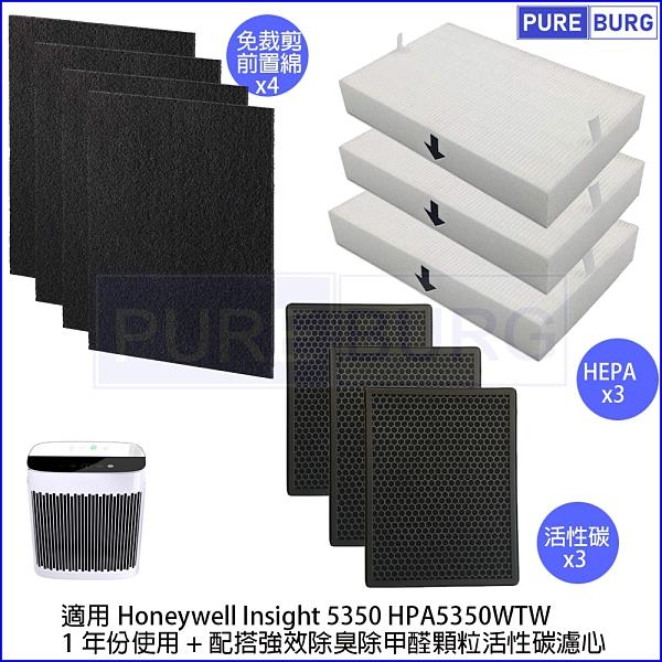 適用Honeywell漢威聯合Insight 5350 HPA5350WTW HEPA濾網+活性碳組