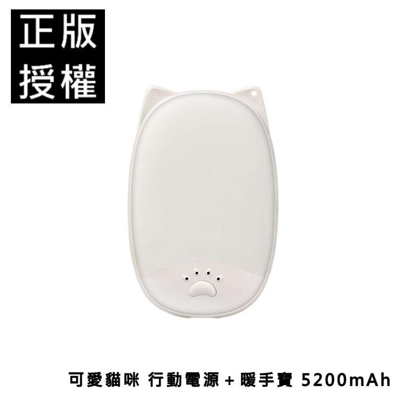 貓咪 貓爪 暖手寶 行動電源 5200mah 充電寶 移動電源 暖暖包 電子暖暖包