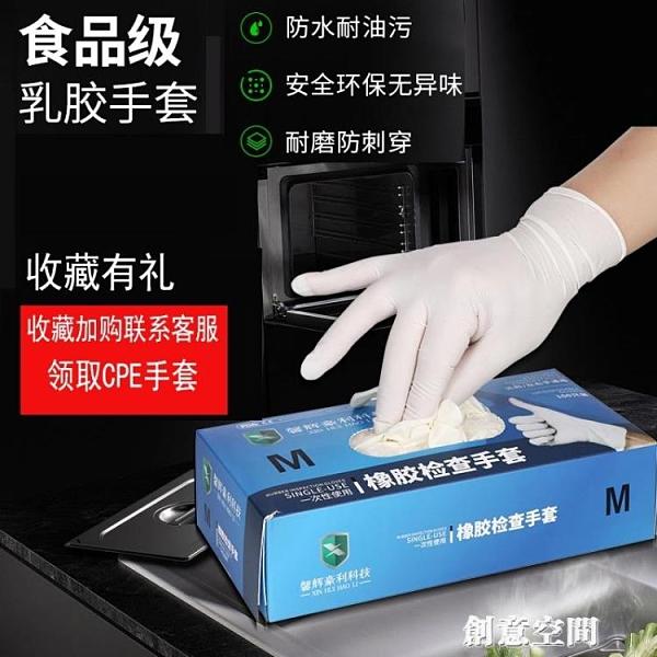 一次性手套乳膠橡膠醫膠皮手術食品烘焙餐飲防水用薄款白色貼彈力 創意新品