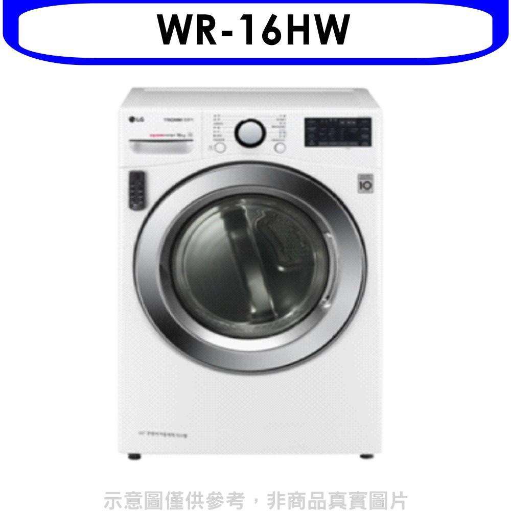 《可議價X折》LG樂金【WR-16HW】16公斤免曬衣機乾衣機 分12期0利率