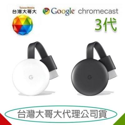 Chromecast 3代【聯強公司貨】Google Chromecast3代 電視棒,HDMI 媒體串流播放器
