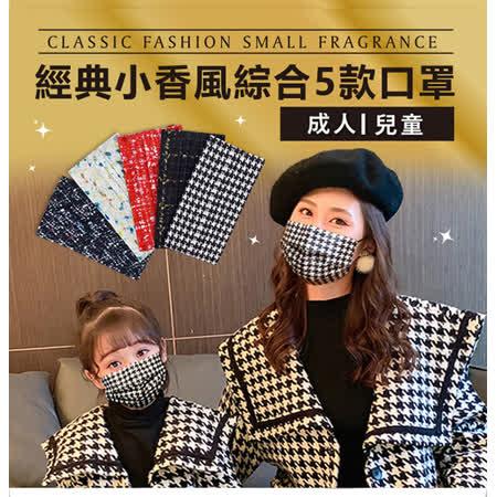 【現貨】經典小香風綜合款口罩(50入)成人款/兒童款 任選