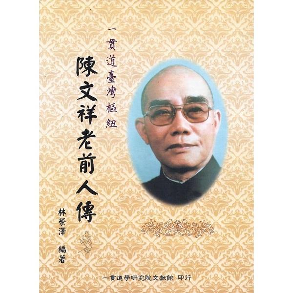 陳文祥老前人傳:一貫道台灣樞紐