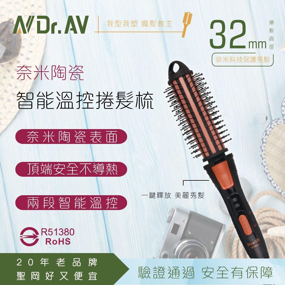 【N Dr.AV聖岡科技】奈米陶瓷智能溫控造型捲髮梳DR-002C