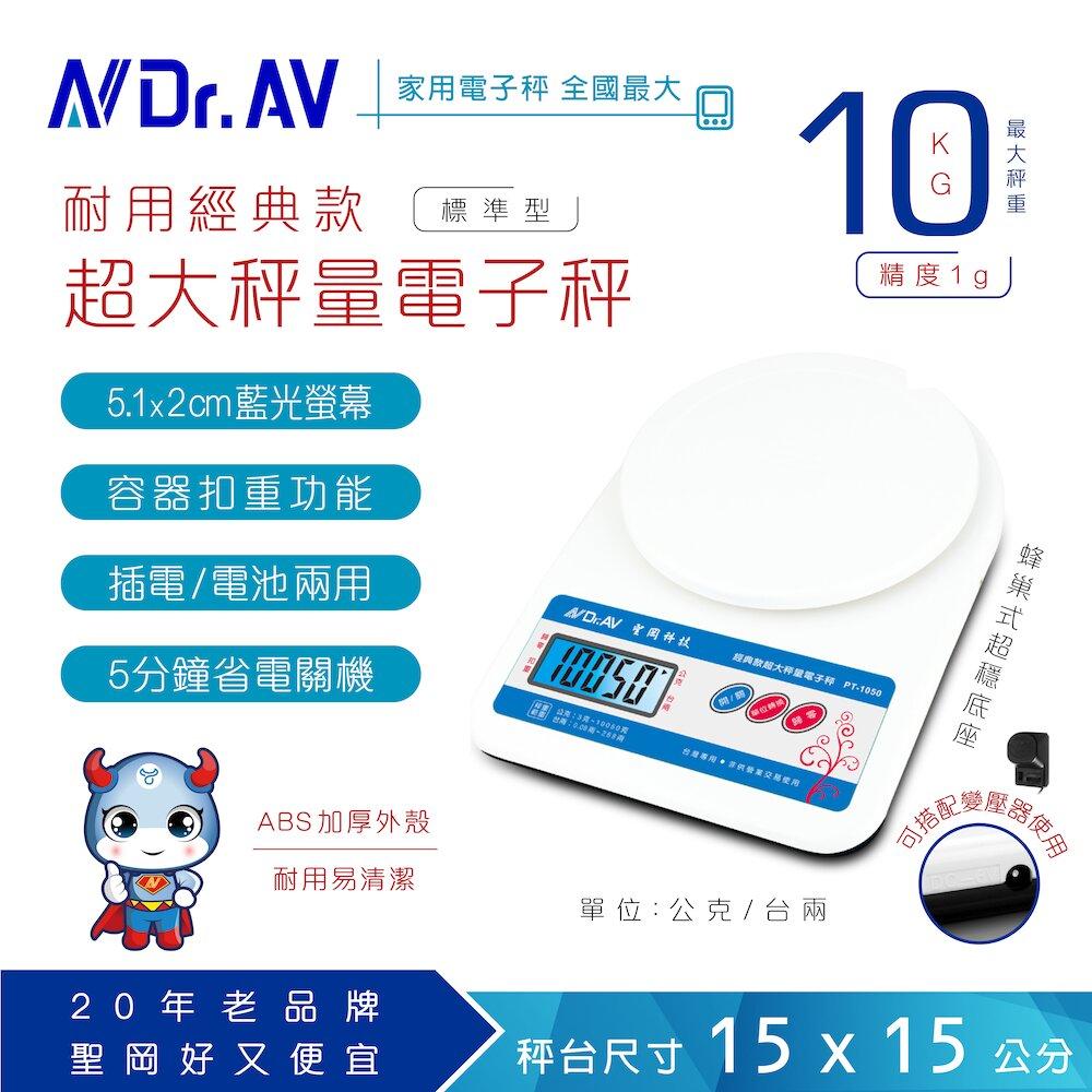 N Dr.AV  PT-1050 經典款超大秤量萬用電子秤(最大秤重10.05公斤)