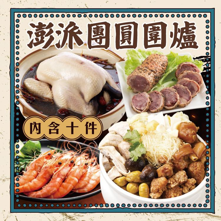 【勝崎-免運直送】澎派團圓圍爐10件組