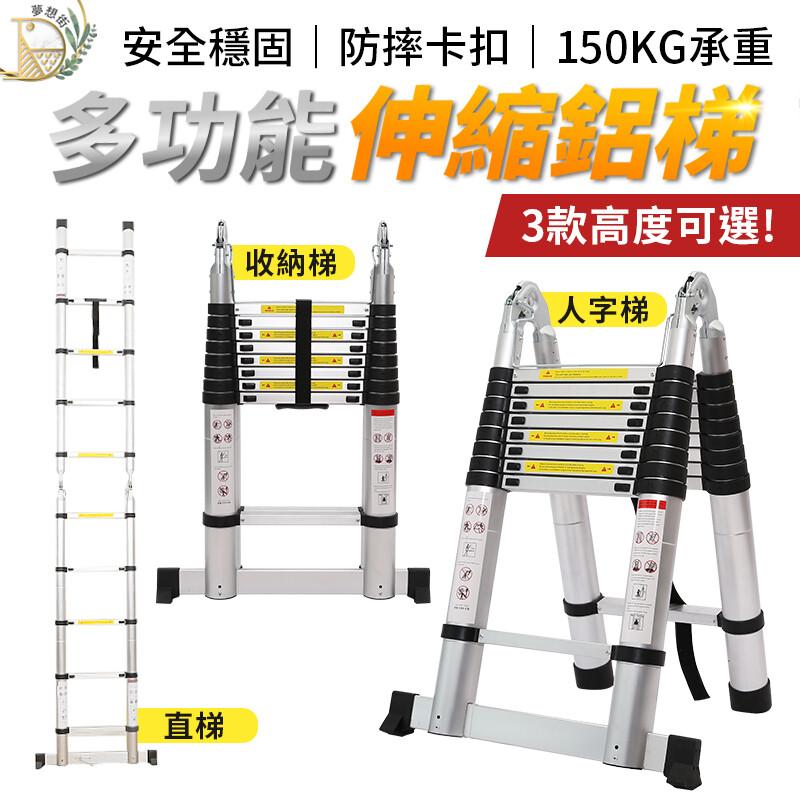 不佔空間 最高5.6m最新多功能安全伸縮鋁梯(1.6+1.6m) 伸縮梯 工作梯 人字梯 梯子