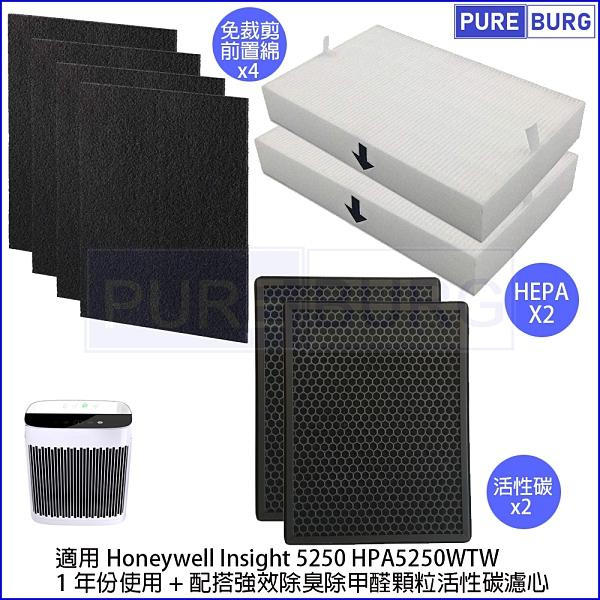 適用Honeywell漢威聯合Insight 5250 HPA5250WTW HEPA濾網+活性碳組