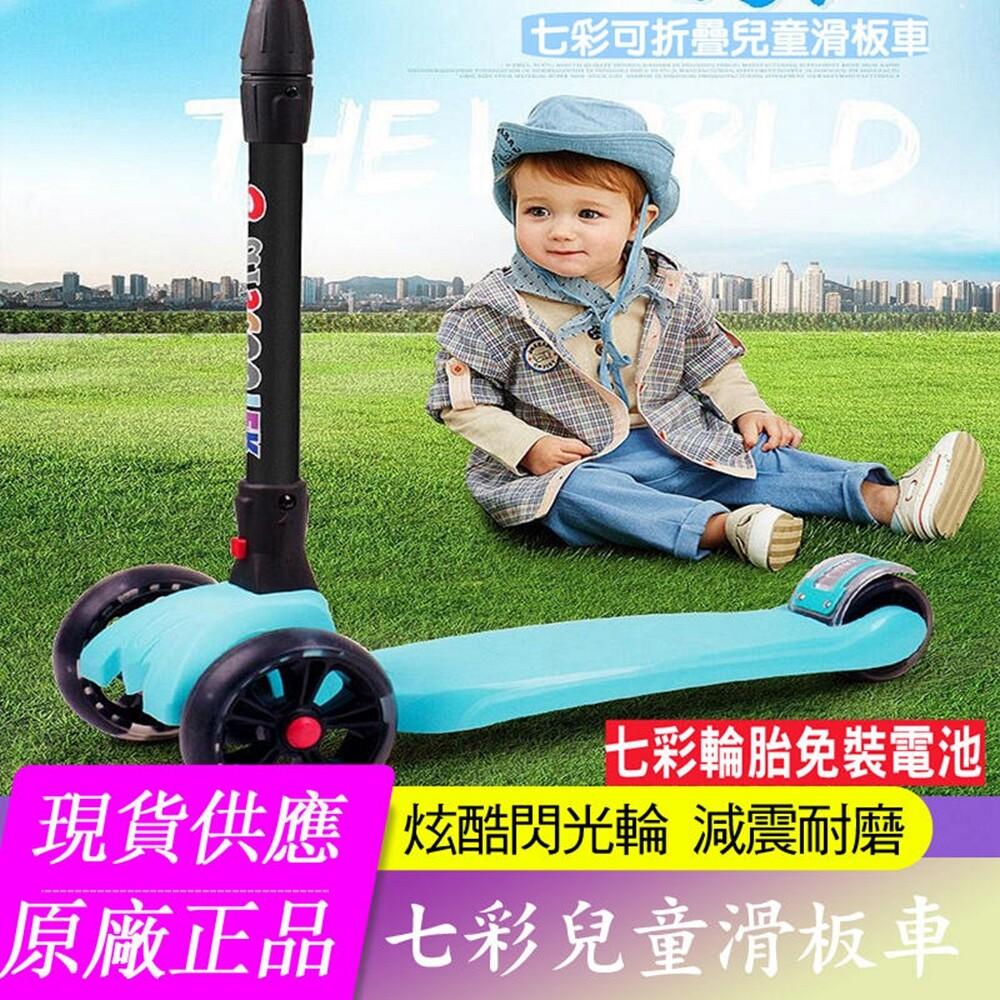七彩可折疊兒童滑板車四輪閃光一鍵折疊 平衡車玩具