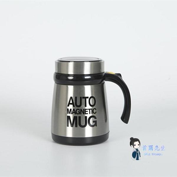 自動攪拌杯 全自動手動搖搖杯磁化杯自動水杯咖啡豆漿奶粉攪拌杯電動便攜杯子