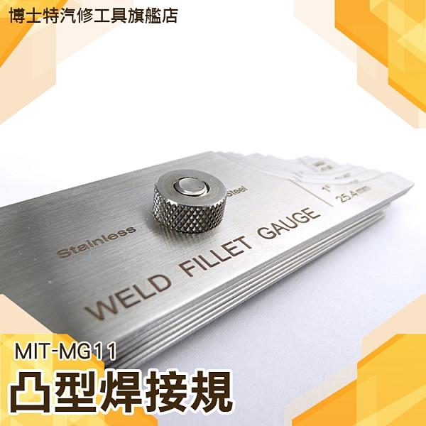《博士特汽修》凸型焊接規 凸型焊縫尺  焊接檢驗器 焊角規 焊縫量規 焊縫尺 MIT-MG11