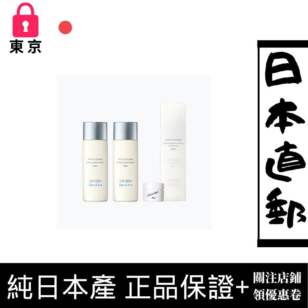 日本正品 POLA寶麗維斯WHITISSIMO新美白高效防曬乳50ml 日本直郵