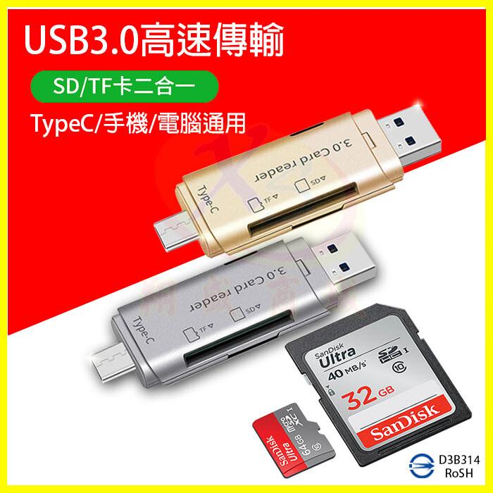 typec安卓手機/平板電腦otg隨身碟 支援相機sd/micro sd(tf)多合一讀卡機