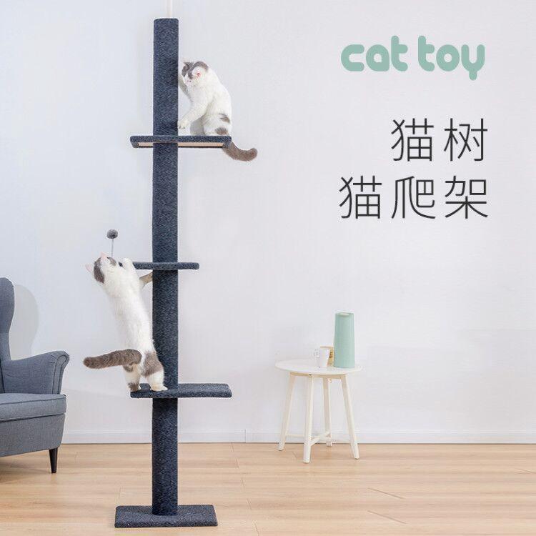 免運貓爬架 通天柱 大型貓樹 多層貓爪柱 貓窩一體貓跳台貓玩具貓抓板貓台