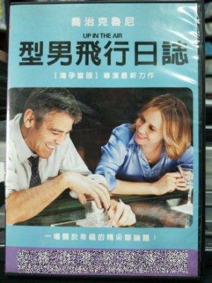 挖寶二手片-P01-333-正版DVD-電影【型男飛行日誌】-喬治克魯尼 鴻孕當頭導演(直購價)