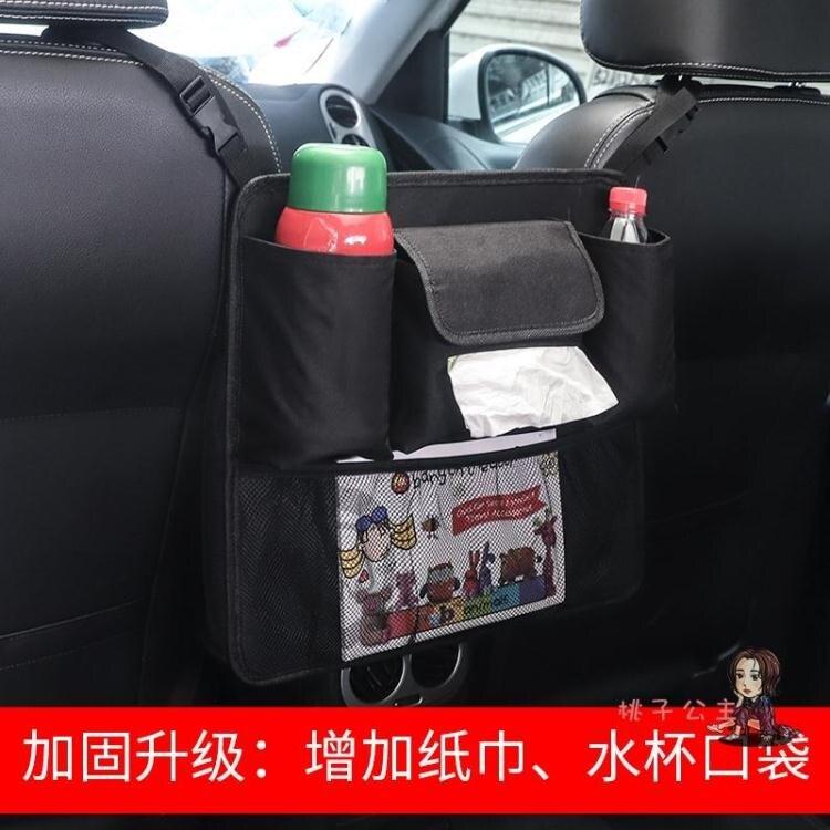 車載收納掛袋 汽車座椅間儲物網兜隔離車內用收納袋掛袋車載擋網椅背置物袋