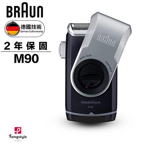 德國百靈BRAUN-M系列電池式輕便電鬍刀M90(員購)