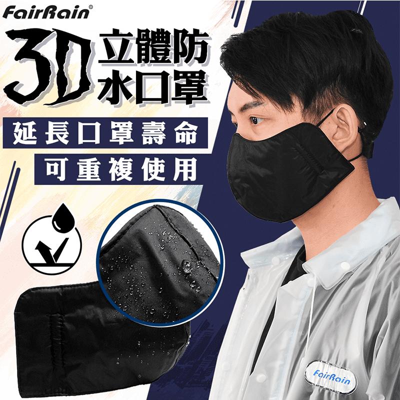 高級舒適防水布立體口罩(2 入)