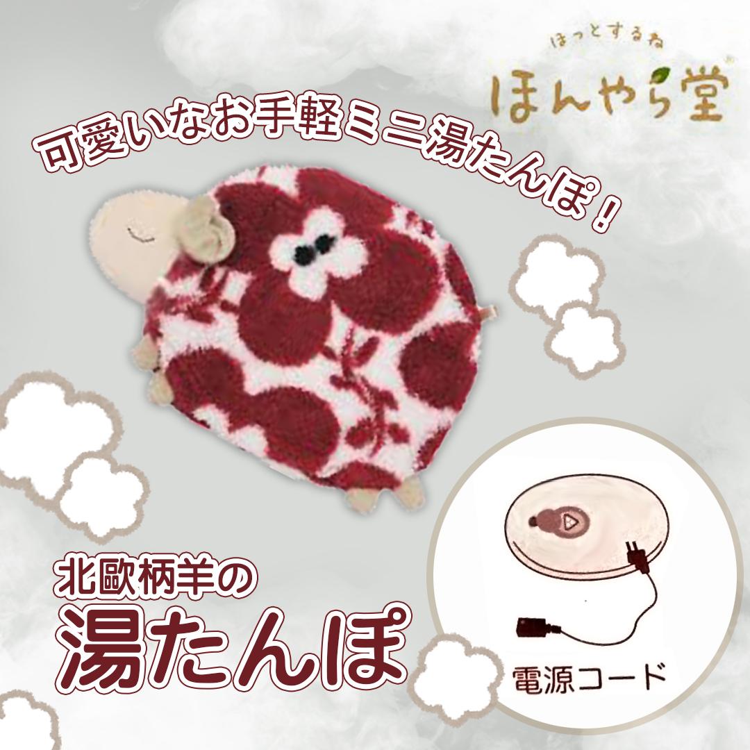 《HOYA-Life日本生活館》日本 充電式 羊咩咩 造型 束帶 防寒 禦寒 保暖 保溫袋 暖暖包