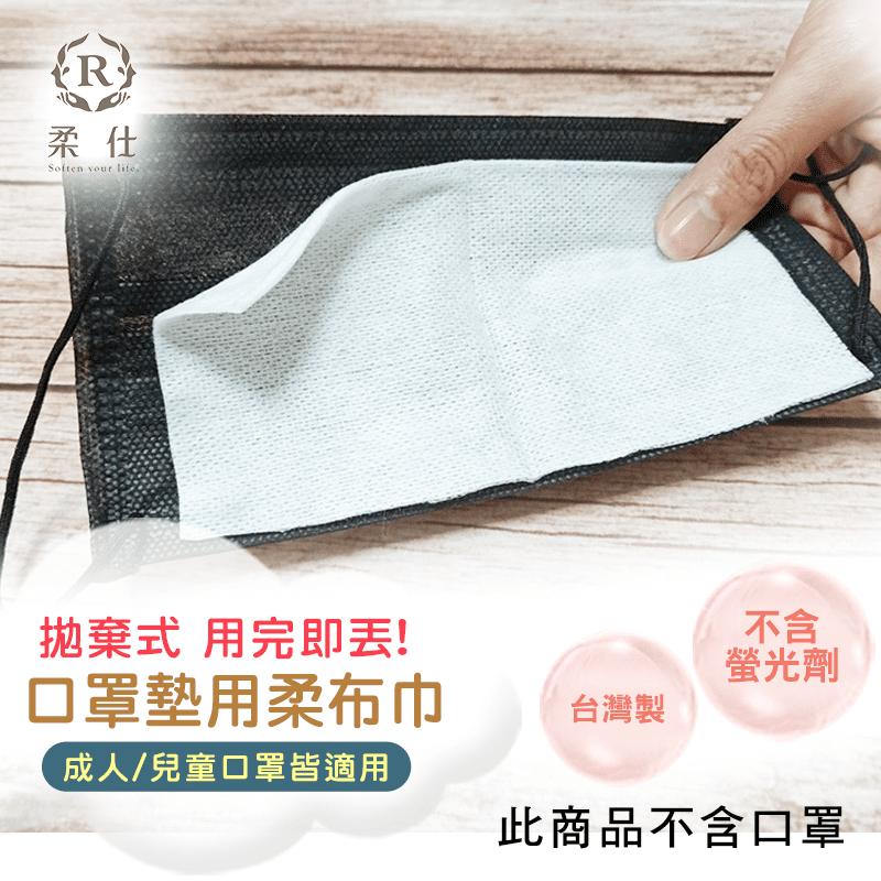 【Baby Tiger虎兒寶】柔仕拋棄式口罩保潔布巾(320 片)