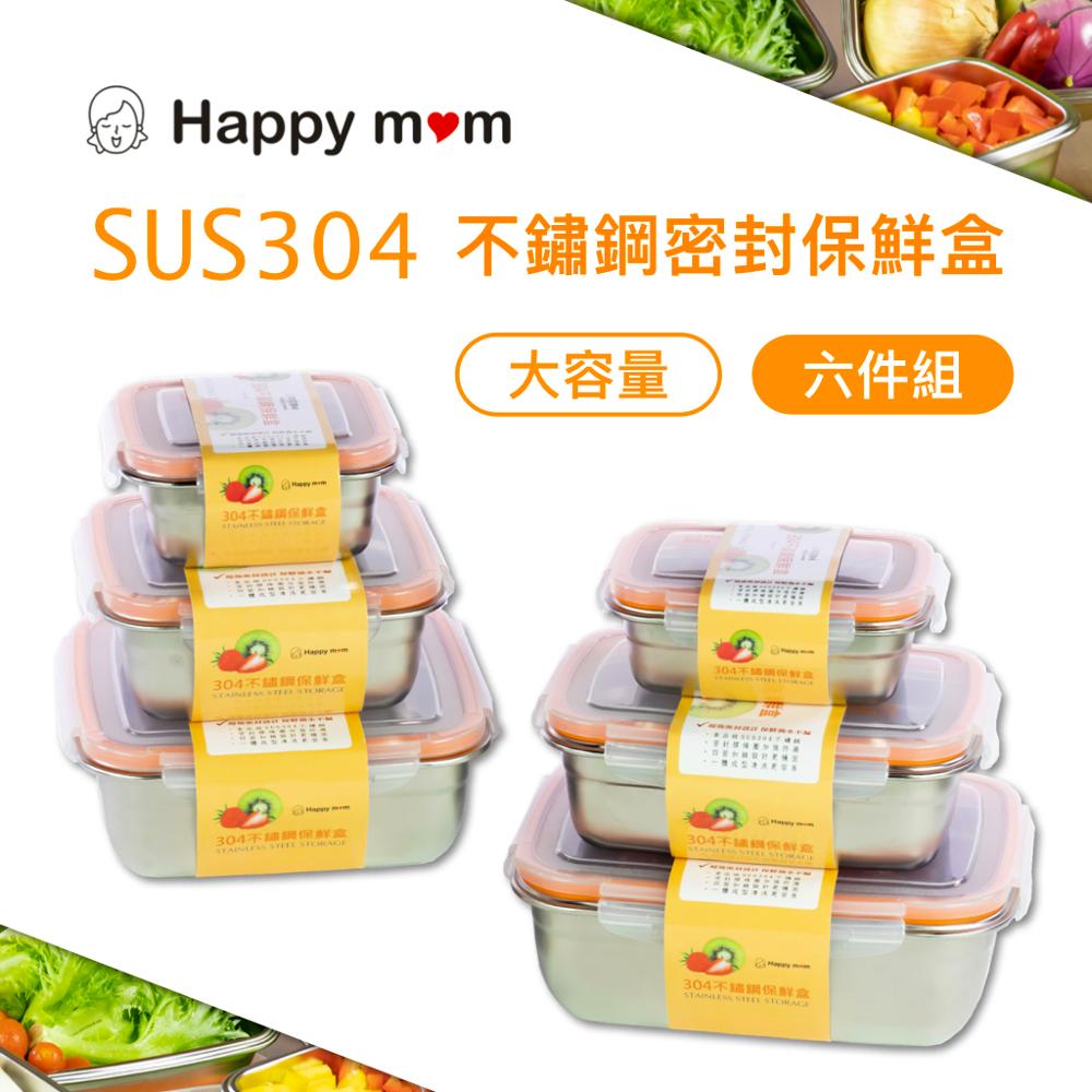 幸福媽咪304不鏽鋼密封萬用保鮮盒六件組