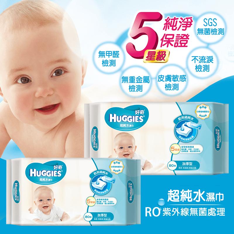 好奇 純水嬰兒濕巾加厚型(80抽x10包x2箱(10 包)