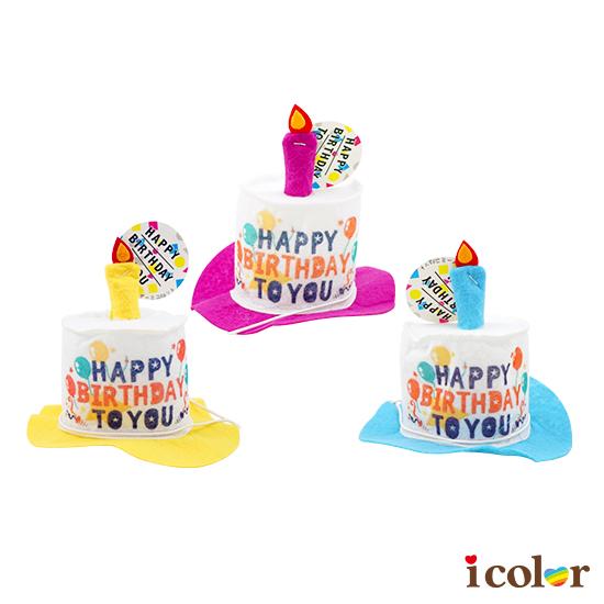 迷你生日蛋糕造型帽