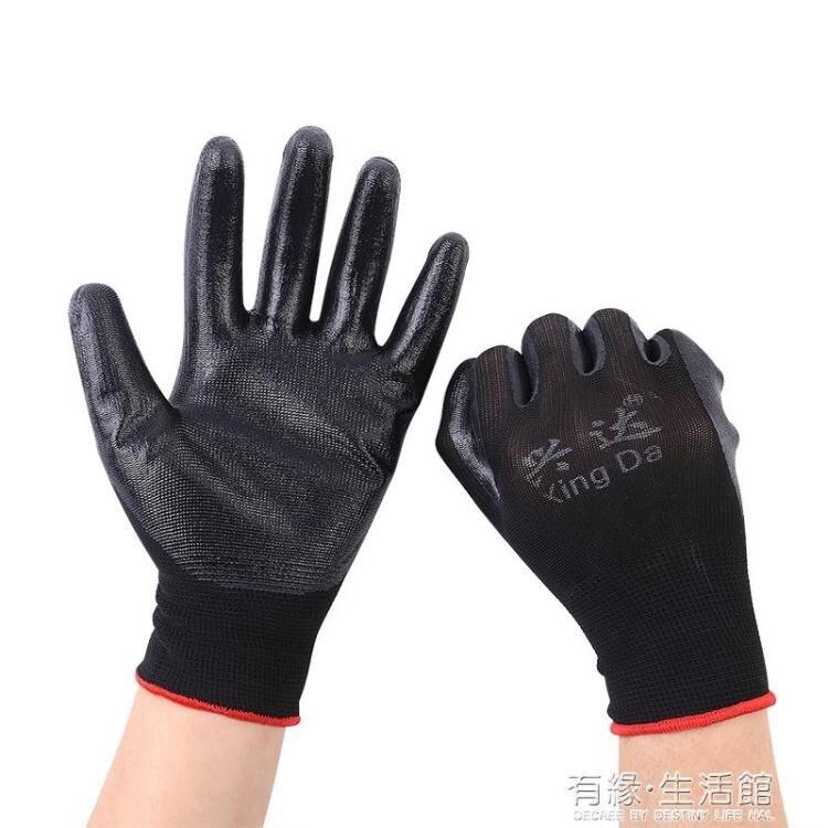 勞工手套24雙興達勞保手套丁腈浸掛涂膠工作耐磨防油薄膠皮手套 娜娜小屋618活動大促