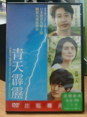 挖寶二手片-X08-132-正版DVD-日片【青天霹靂】-大泉洋 柴崎幸(直購價)