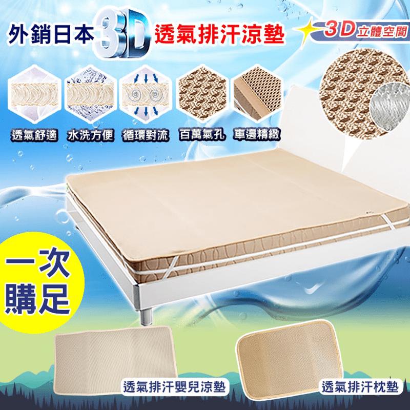 日本熱銷防螨涼爽枕床墊