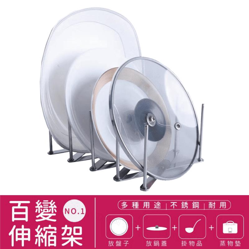 伸縮架可伸縮置物架鍋架可折疊摺疊鏽鋼鍋蓋架子-伸縮鍋蓋架