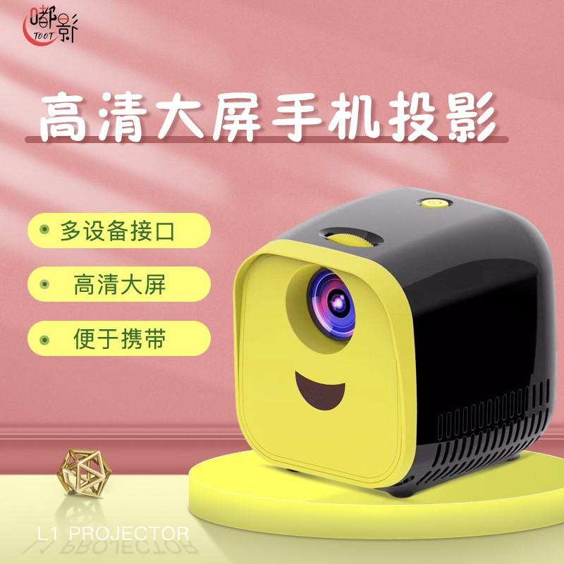 安米百貨投影機 投影機 迷你 手機 家 用微型便攜LED可連手機無線WIFI支持高清1080P.