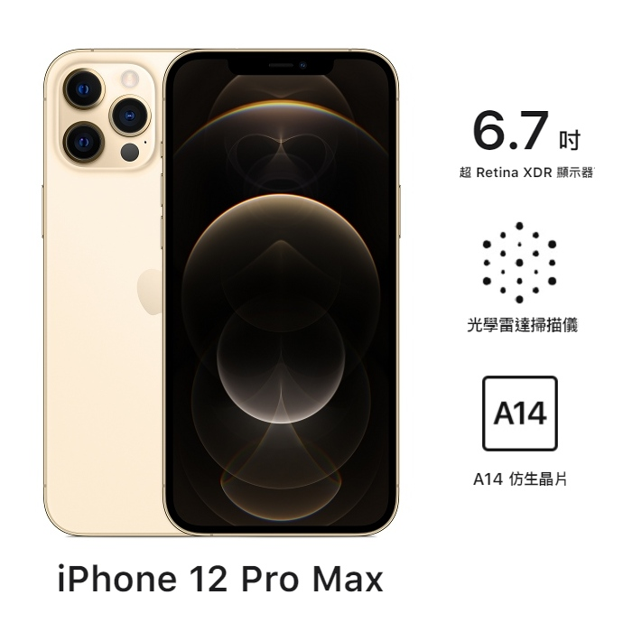 Apple iPhone 12 Pro Max 128G (金) (5G)【20W】