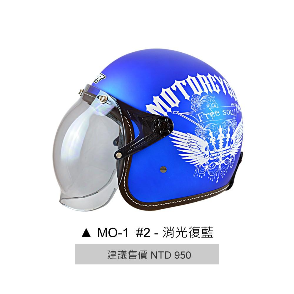 M2R MO-1 安全帽 MO1 2 消光復藍 復古帽 半罩 內襯可拆 3/4安全帽《比帽王》
